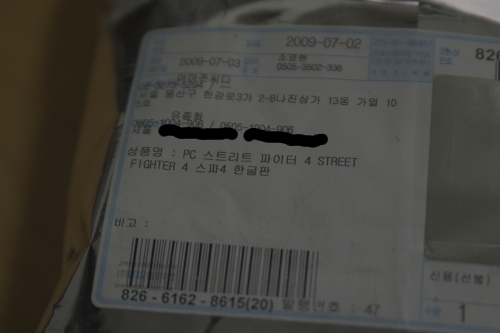 street fighter 4 for pc 포장